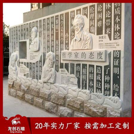 广场大型石材浮雕制作厂家 龙创石雕