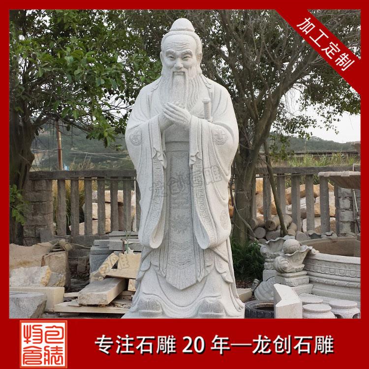 孔子石材雕刻 汉白玉石雕孔子像厂家