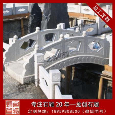 景观桥雕刻 石雕拱桥图片及价格