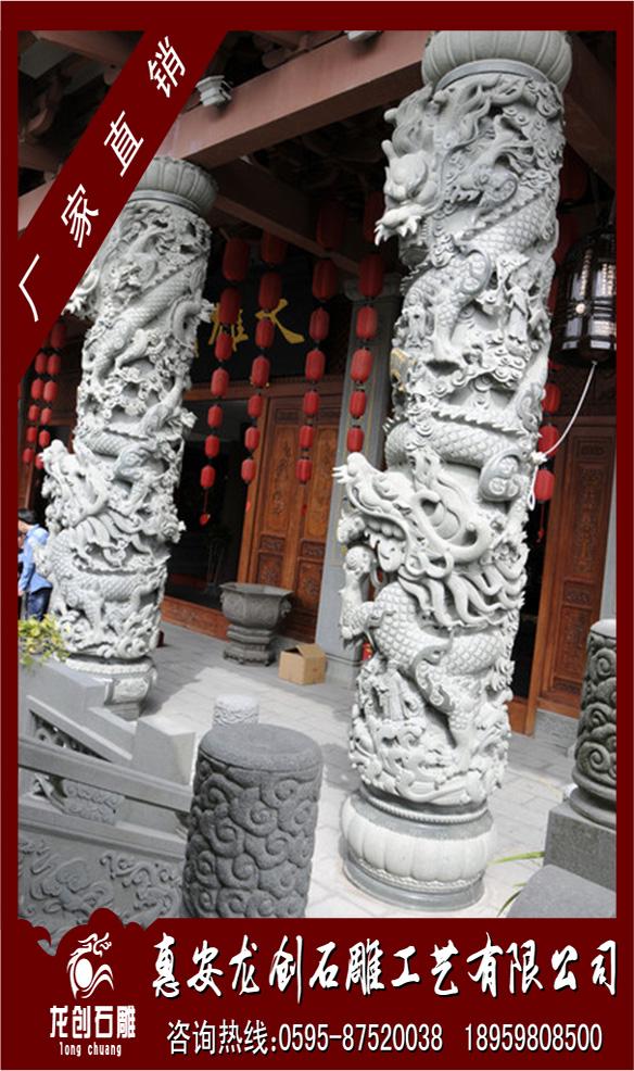 寺庙石雕龙柱图片
