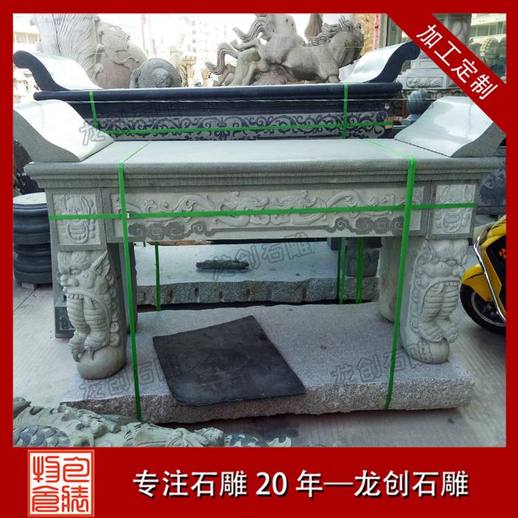 石雕供桌图片及样式