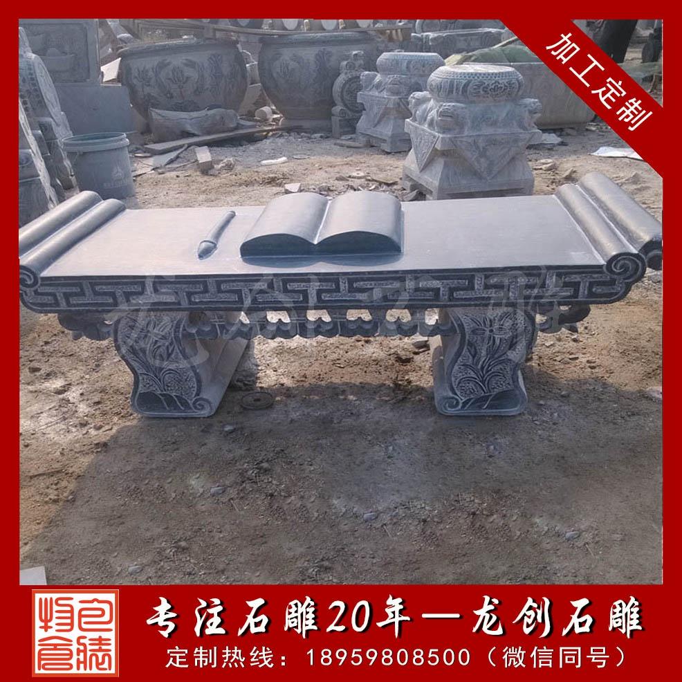 石雕供桌/神台/香案