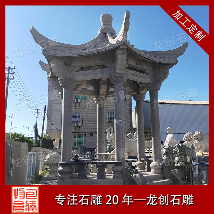 石雕凉亭样式