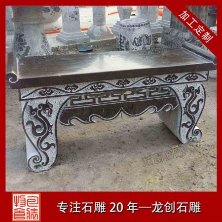 石雕供桌的制作厂家 石雕供桌批发