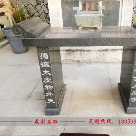 定制石雕神台 定制石雕供桌厂家