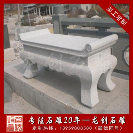 石雕供桌的图片大全及价格介绍