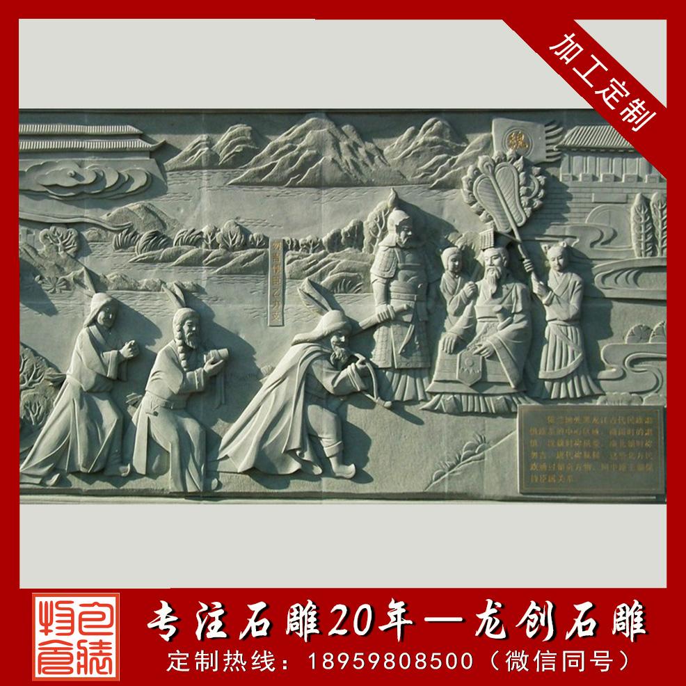 历史典故浮雕3
