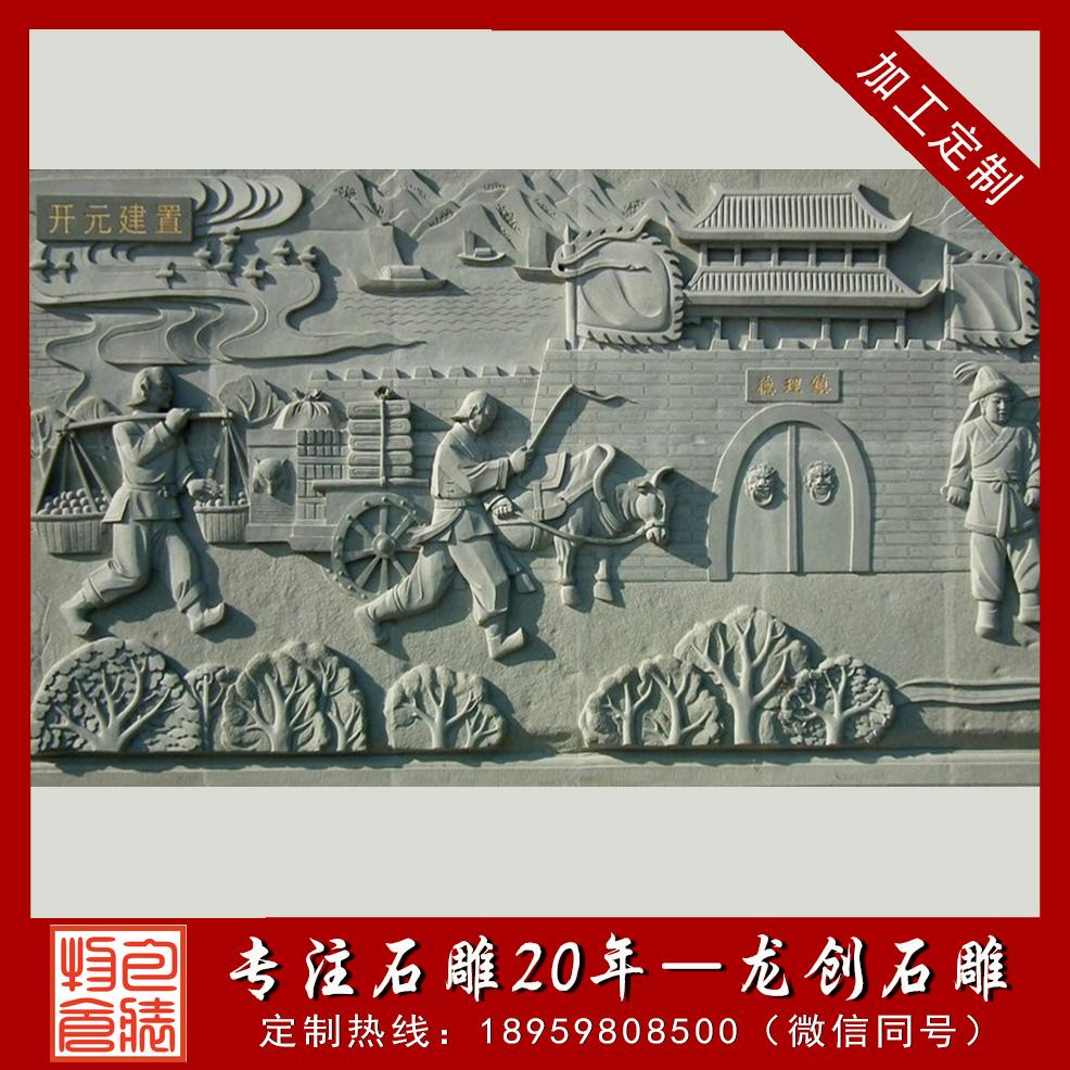 历史典故浮雕4