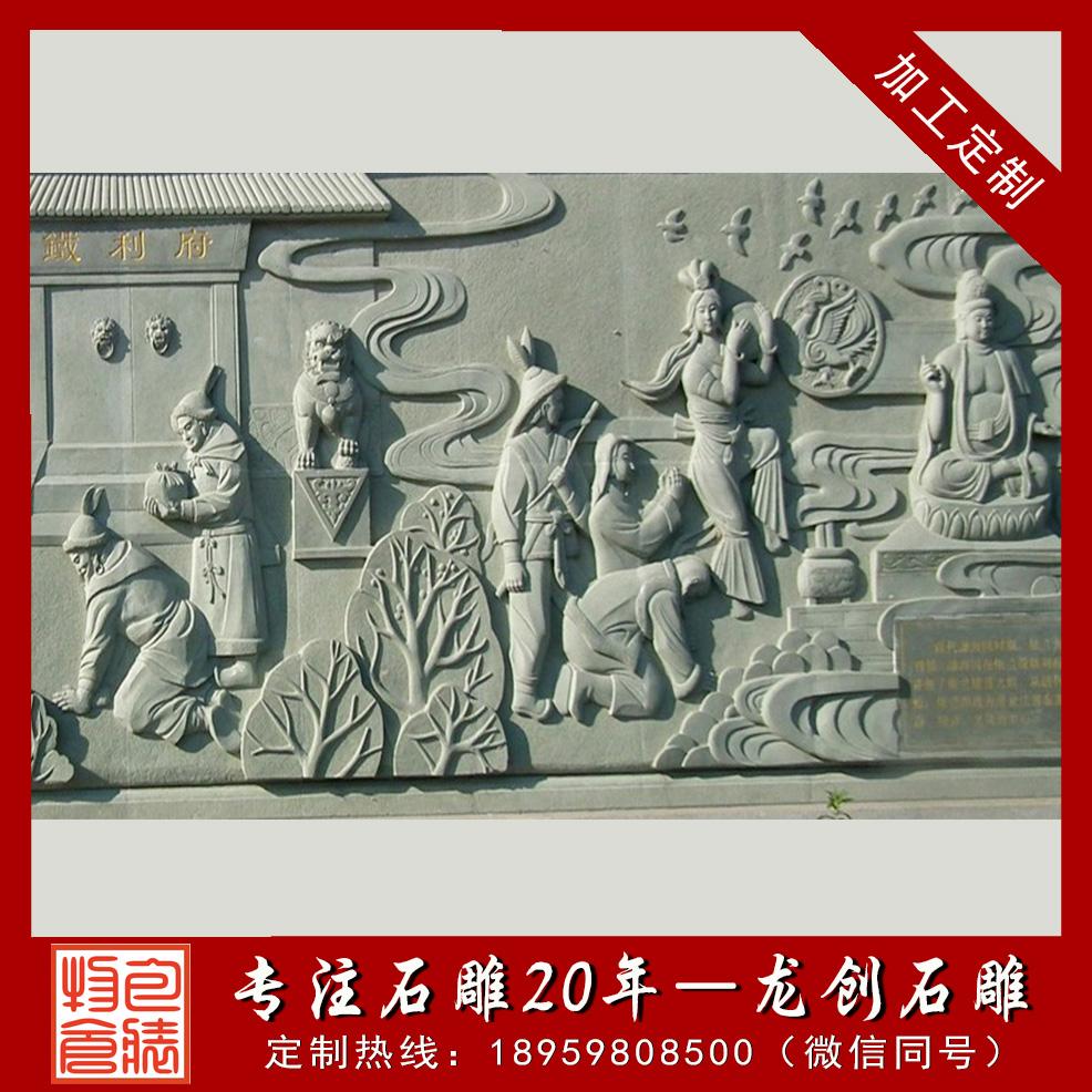 历史典故浮雕5