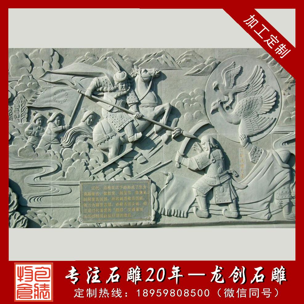历史典故浮雕7