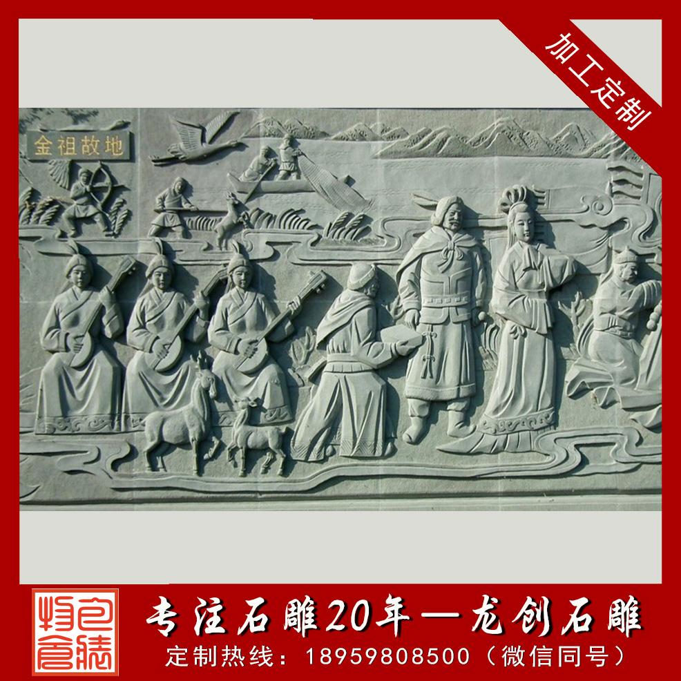 历史典故浮雕8
