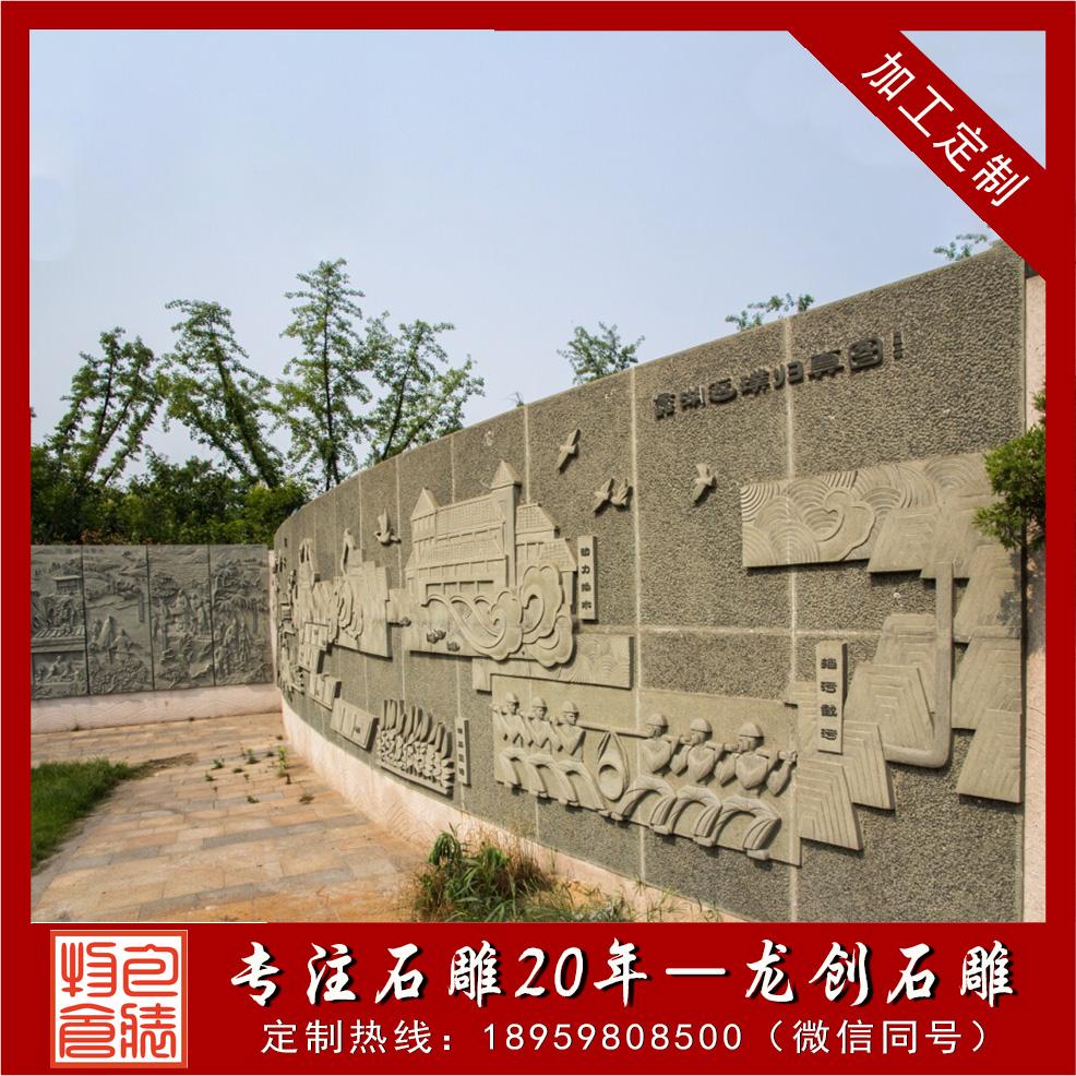 文化墙题材浮雕1