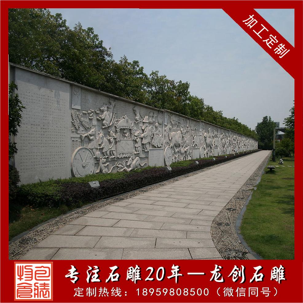 文化墙题材浮雕2