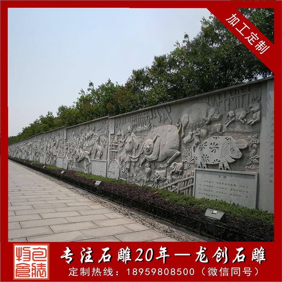文化墙题材浮雕3