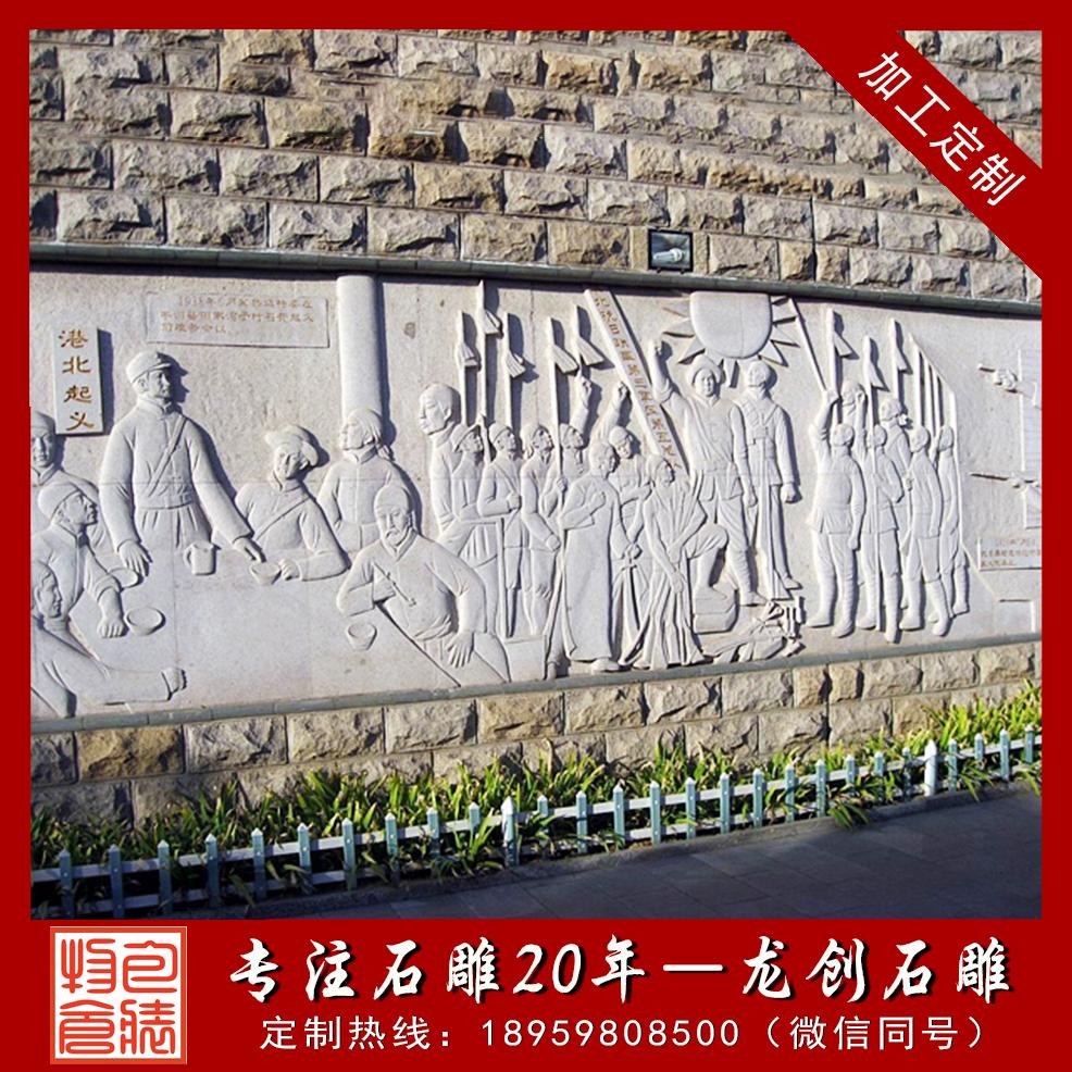 文化墙题材浮雕8