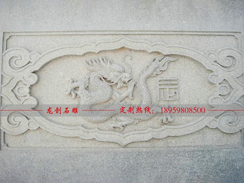 石雕浮雕十二生肖