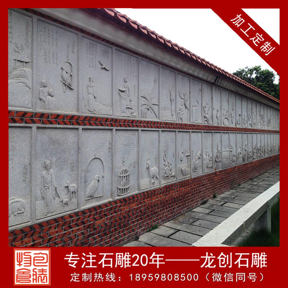 石材浮雕墙定制