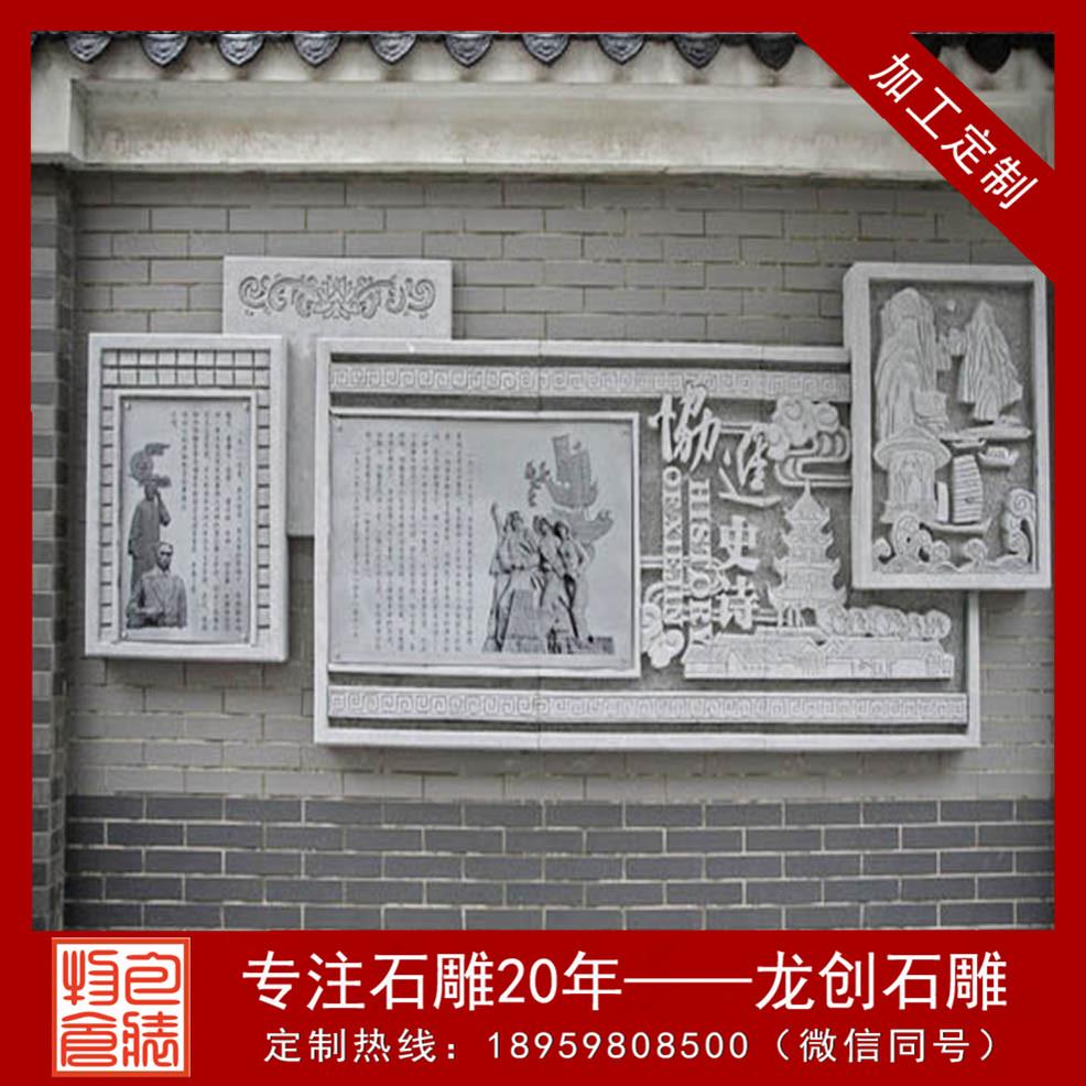 石雕浮雕厂家