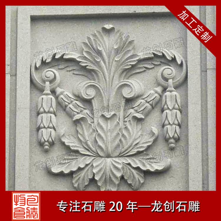 欧式石材浮雕样式