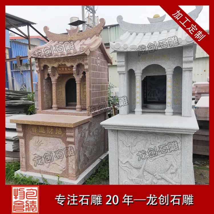 石雕土地公庙样式图片
