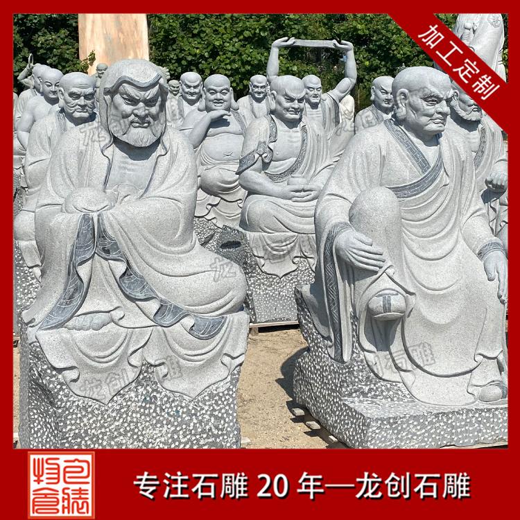 寺庙摆件石雕十八罗汉 十八罗汉石雕价格
