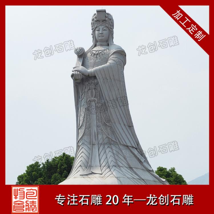 优质石雕妈祖批发 台湾石雕妈祖像