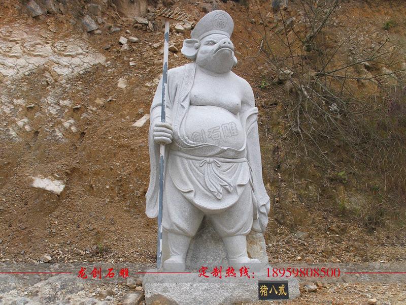 石雕猪八戒图片