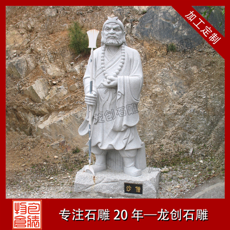 唐僧师徒石雕图片