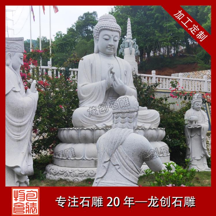 石雕释迦牟尼像