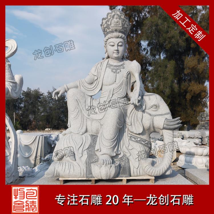 石雕文殊普贤菩萨像