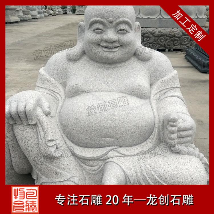 石雕弥勒佛