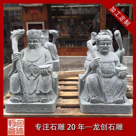 石材雕刻土地公土地婆佛像 全年定制加工