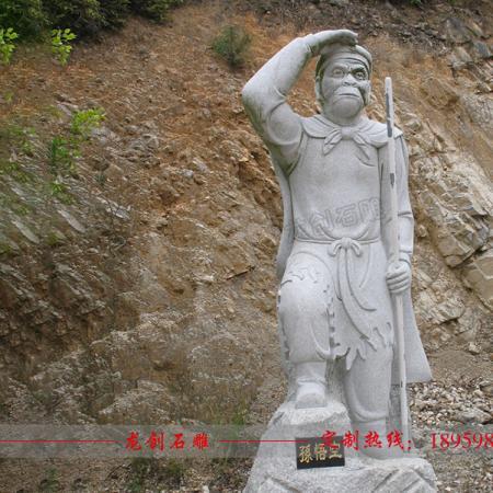 孙悟空石雕 西游记人物石雕厂家