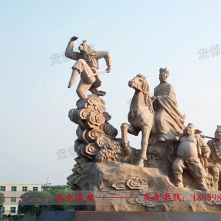 西游记人物雕塑图片 西游记石雕像厂家