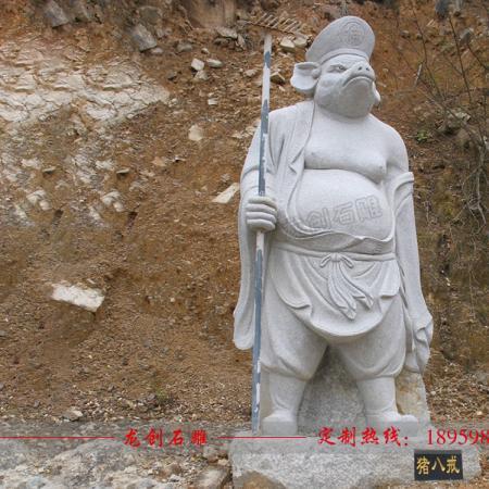 石雕猪八戒图片 石雕西游记厂家
