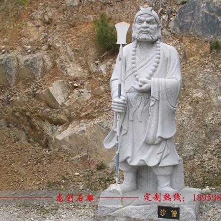 石雕沙僧图片 石雕西游记厂家