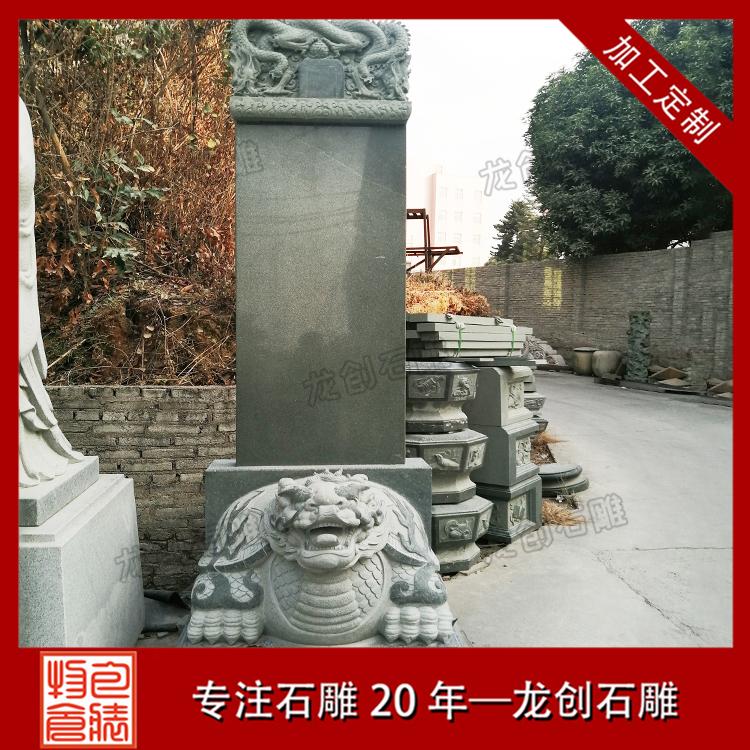 寺庙龙龟石碑图片