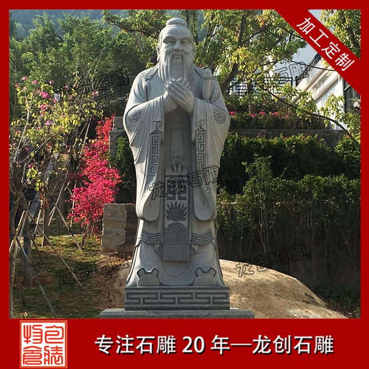 大型石雕孔子像图片