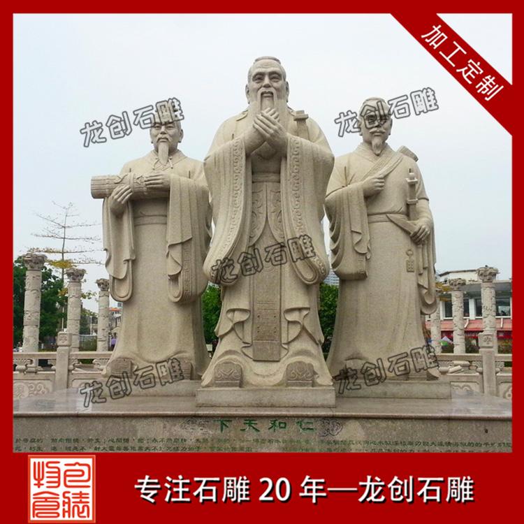 石雕孔子像图片