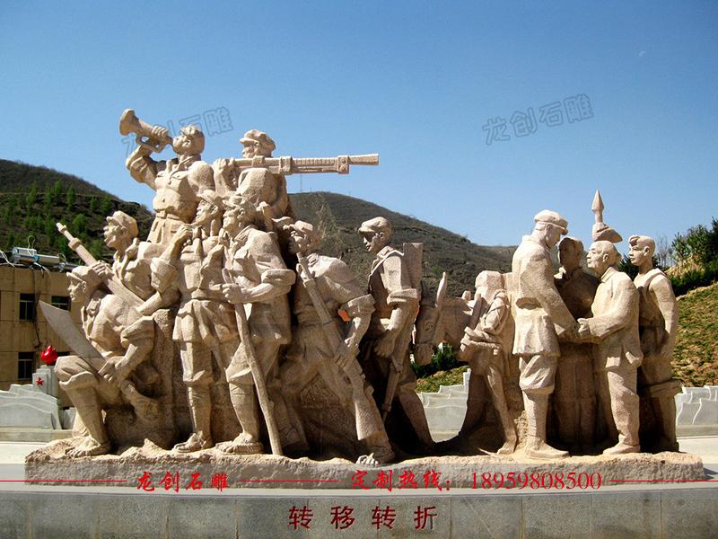 革命长征雕塑