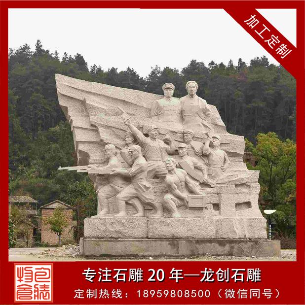 革命文化雕刻的图片大全及介绍