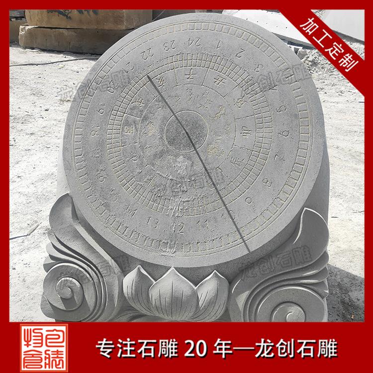 校园石雕日晷图片
