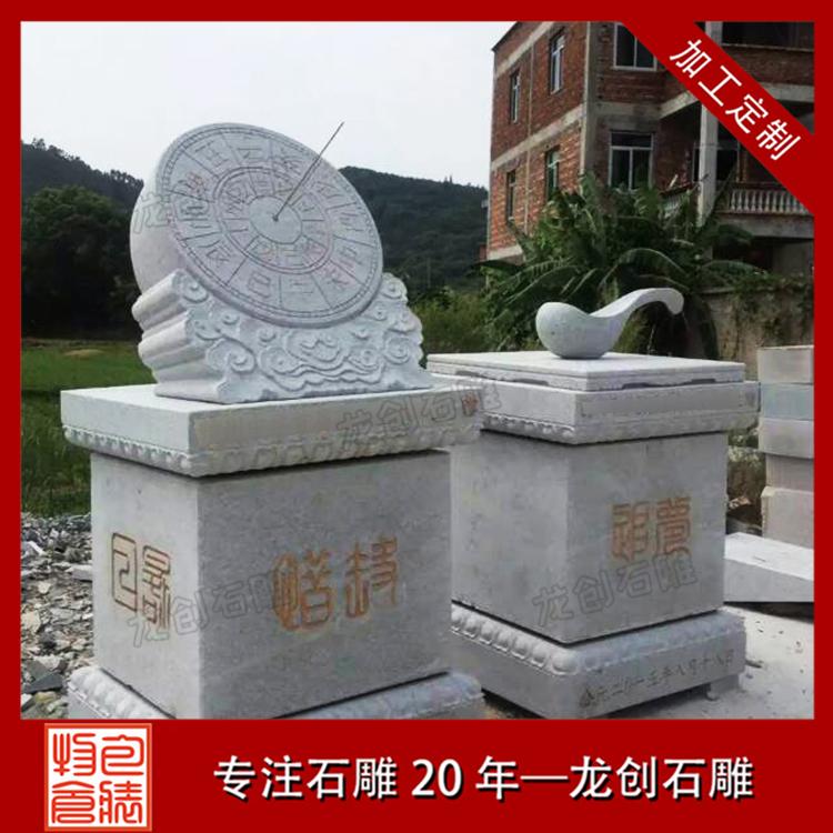 石雕日晷制作 石雕日晷生产厂家
