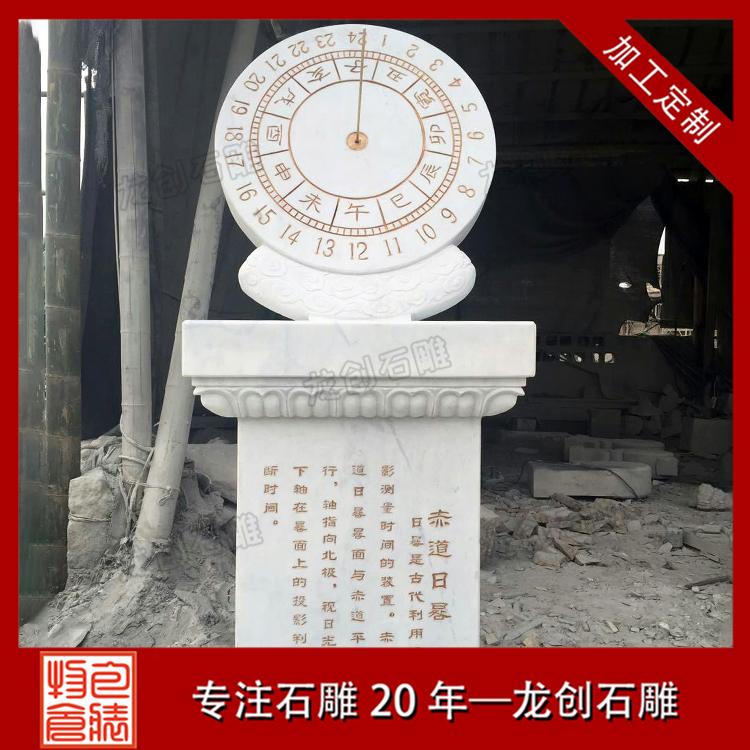 石雕日晷制作图片