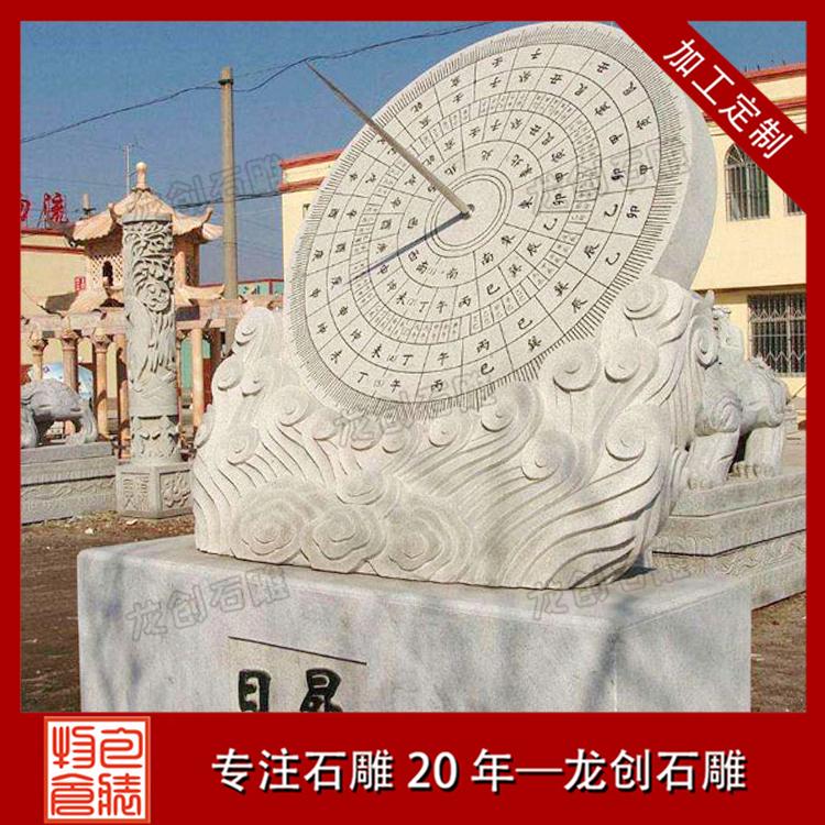 石雕日晷价格 石雕日晷多少钱