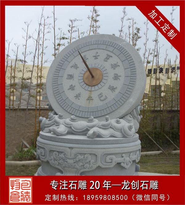 石雕日晷的图片及介绍