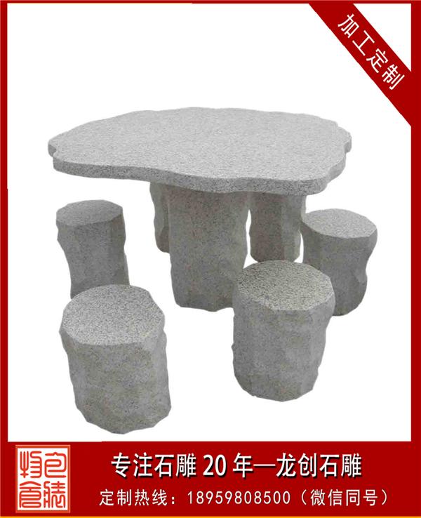 石材桌椅的图片大全及介绍