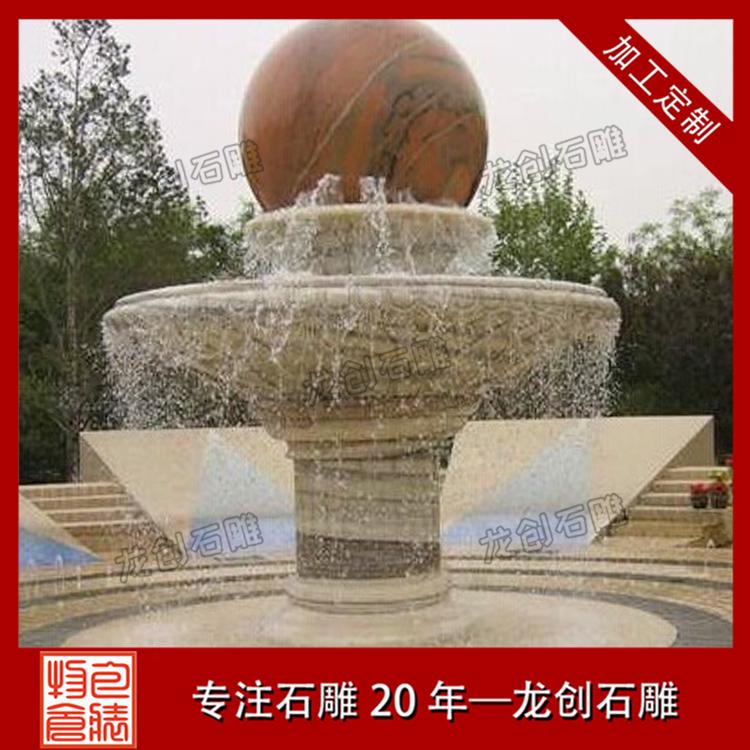石雕喷泉风水球厂家 石雕喷泉风水球价格