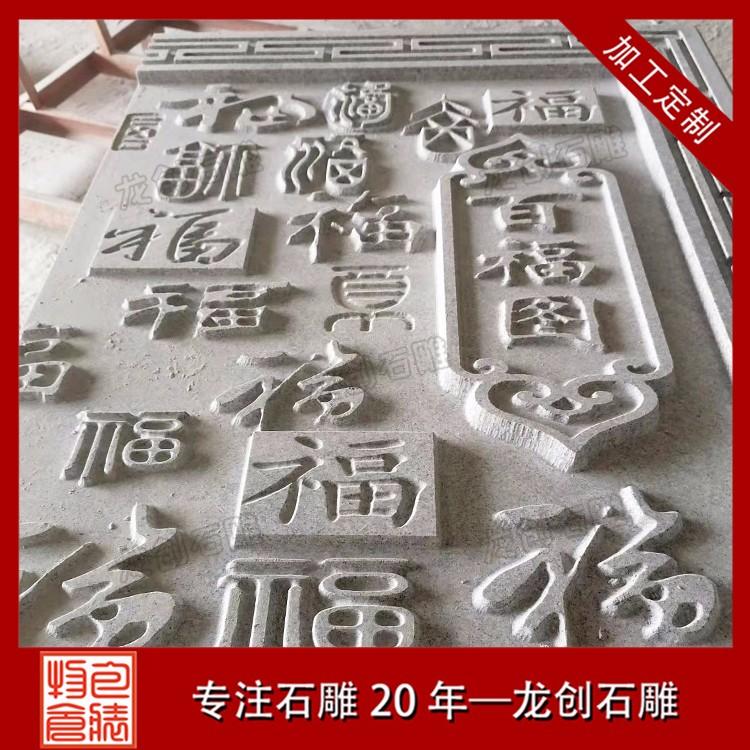 石材浮雕加工 石材浮雕字体