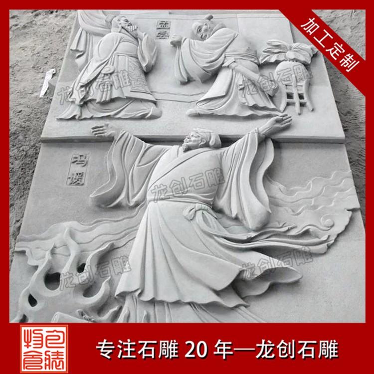青石人物浮雕 石材浮雕板